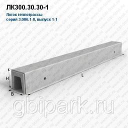 Лоток ЛК 300.30.30-1
