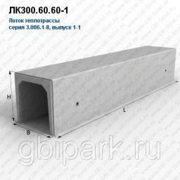 Лоток ЛК 300.60.60-1