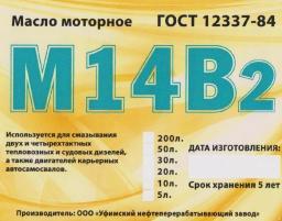 М14В2 масло моторное