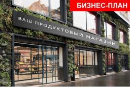 Бизнес-план открытия продуктового магазина