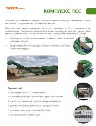 Комплекс для смешивания сыпучих материалов 150ДТ ПСС 150т/ч