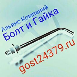 Фундаментный болт изогнутый тип 1.1 м16х600 сталь 3сп2 ГОСТ 24379.1-2012