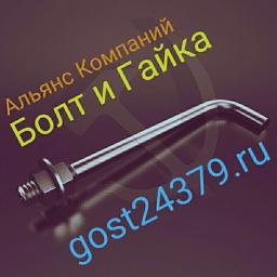 Фундаментный болт изогнутый тип 1.1 м24х1600 сталь 3сп2 ГОСТ 24379.1-2012