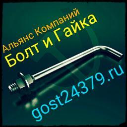 Фундаментный болт изогнутый тип 1.1 м30х1120 сталь 3сп2 ГОСТ 24379.1-2012