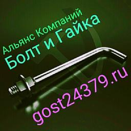 Фундаментный болт изогнутый тип 1.1 м30х900 сталь 3сп2 ГОСТ 24379.1-2012