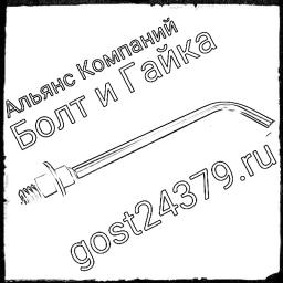 Фундаментный болт изогнутый тип 1.1 м36х2000 сталь 3сп2 ГОСТ 24379.1-2012