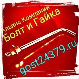 Фундаментный болт изогнутый тип 1.1 м36х2120 сталь 3сп2 ГОСТ 24379.1-2012