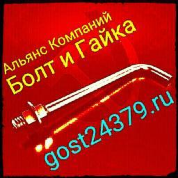 Фундаментный болт изогнутый тип 1.1 м36х2240 сталь 3сп2 ГОСТ 24379.1-2012