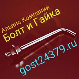 Фундаментный болт изогнутый тип 1.1 м48х2650 сталь 3сп2 ГОСТ 24379.1-2012