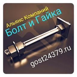 Фундаментный болт с анкерной плитой тип 2.1 м16х710 сталь 3сп2 ГОСТ 24379.1-2012