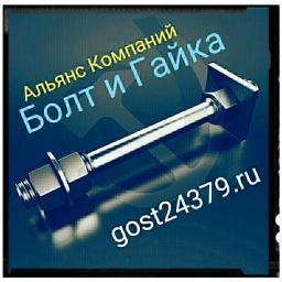 Фундаментный болт с анкерной плитой тип 2.1 м20х450 сталь 3сп2 ГОСТ 24379.1-2012