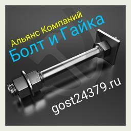 Фундаментный болт с анкерной плитой тип 2.1 м24х1000 сталь 3сп2 ГОСТ 24379.1-2012
