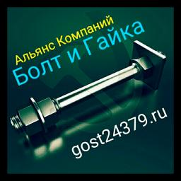Фундаментный болт с анкерной плитой тип 2.1 м30х500 сталь 3сп2 ГОСТ 24379.1-2012