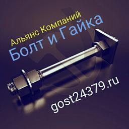 Фундаментный болт с анкерной плитой тип 2.1 м30х1250 сталь 3сп2 ГОСТ 24379.1-2012