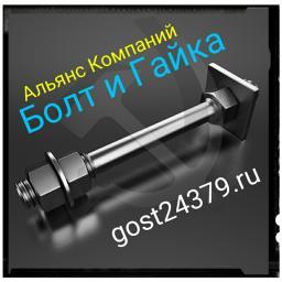 Фундаментный болт с анкерной плитой тип 2.1 м30х1400 сталь 3сп2 ГОСТ 24379.1-2012