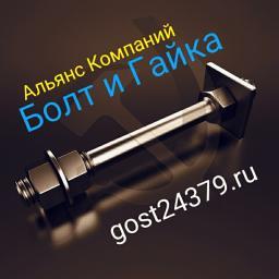 Фундаментный болт с анкерной плитой тип 2.1 м42х400 сталь 3сп2 ГОСТ 24379.1-2012
