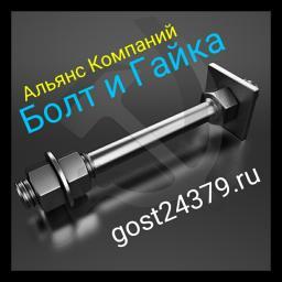 Фундаментный болт с анкерной плитой тип 2.1 м48х900 сталь 3сп2 ГОСТ 24379.1-2012