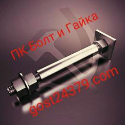 Фундаментный болт с анкерной плитой тип 2.2 м56х1400 сталь 3сп2 ГОСТ 24379.1-2012