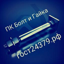 Фундаментный болт с анкерной плитой тип 2.2 м56х1700 сталь 3сп2 ГОСТ 24379.1-2012