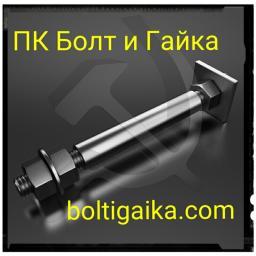 Фундаментный болт с анкерной плитой тип 2.2 м64х1900 сталь 3сп2 ГОСТ 24379.1-2012