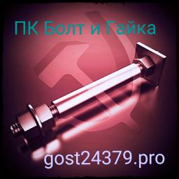 Фундаментный болт с анкерной плитой тип 2.2 м64х2000 сталь 3сп2 ГОСТ 24379.1-2012