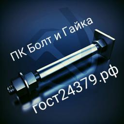 Фундаментный болт с анкерной плитой тип 2.2 м72х1600 сталь 3сп2 ГОСТ 24379.1-2012