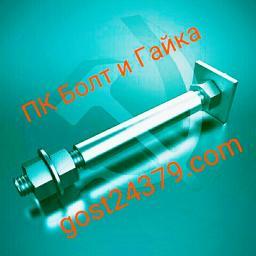 Фундаментный болт с анкерной плитой тип 2.2 м72х2240 сталь 3сп2 ГОСТ 24379.1-2012