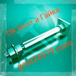 Фундаментный болт с анкерной плитой тип 2.2 м80х1900 сталь 3сп2 ГОСТ 24379.1-2012