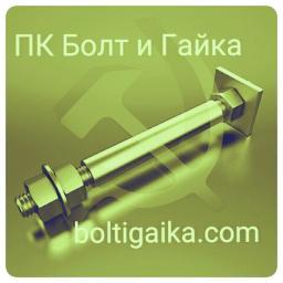 Фундаментный болт с анкерной плитой тип 2.2 м90х1500 сталь 3сп2 ГОСТ 24379.1-2012