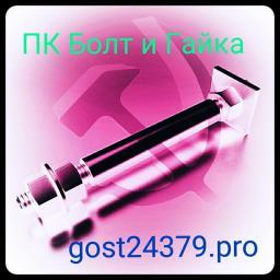 Фундаментный болт с анкерной плитой тип 2.2 м90х1700 сталь 3сп2 ГОСТ 24379.1-2012