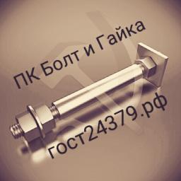 Фундаментный болт с анкерной плитой тип 2.2 м90х1900 сталь 3сп2 ГОСТ 24379.1-2012