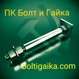 Фундаментный болт с анкерной плитой тип 2.2 м90х2000 сталь 3сп2 ГОСТ 24379.1-2012