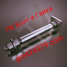 Фундаментный болт с анкерной плитой тип 2.2 м90х2500 сталь 3сп2 ГОСТ 24379.1-2012