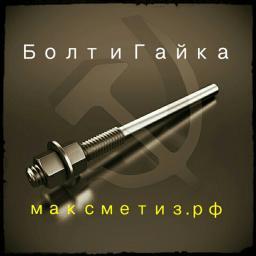 Фундаментный болт прямой тип 5 м12х200 сталь 3сп2 ГОСТ 24379.1-2012