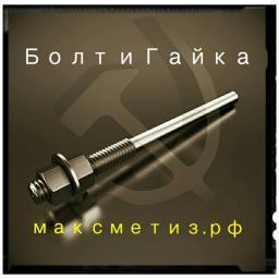 Фундаментный болт прямой тип 5 м16х900 сталь 3сп2 ГОСТ 24379.1-2012