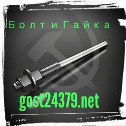 Фундаментный болт прямой тип 5 м20х400 сталь 3сп2 ГОСТ 24379.1-2012