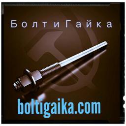 Фундаментный болт прямой тип 5 м20х500 сталь 3сп2 ГОСТ 24379.1-2012