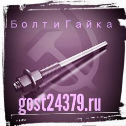 Фундаментный болт прямой тип 5 м24х350 сталь 3сп2 ГОСТ 24379.1-2012