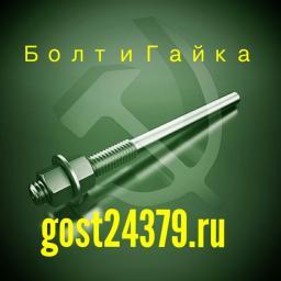 Фундаментный болт прямой тип 5 м24х1320 сталь 3сп2 ГОСТ 24379.1-2012