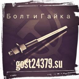 Фундаментный болт прямой тип 5 м24х1400 сталь 3сп2 ГОСТ 24379.1-2012