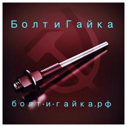 Фундаментный болт прямой тип 5 м30х500 сталь 3сп2 ГОСТ 24379.1-2012
