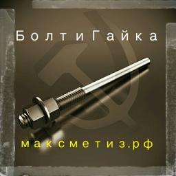 Фундаментный болт прямой тип 5 м30х1320 сталь 3сп2 ГОСТ 24379.1-2012