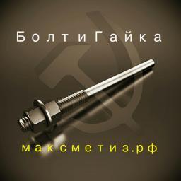 Фундаментный болт прямой тип 5 м36х350 сталь 3сп2 ГОСТ 24379.1-2012