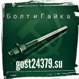 Фундаментный болт прямой тип 5 м36х400 сталь 3сп2 ГОСТ 24379.1-2012