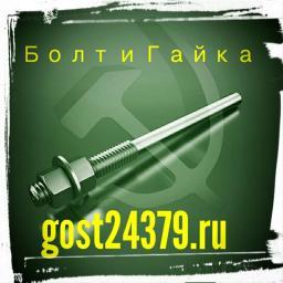 Фундаментный болт прямой тип 5 м36х900 сталь 3сп2 ГОСТ 24379.1-2012