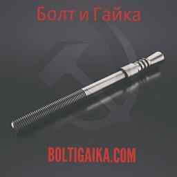 Фундаментный болт с коническим концом тип 6.1 м12х500 сталь 3сп2 ГОСТ 24379.1-2012