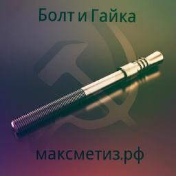 Фундаментный болт с коническим концом тип 6.1 м30х500 сталь 3сп2 ГОСТ 24379.1-2012