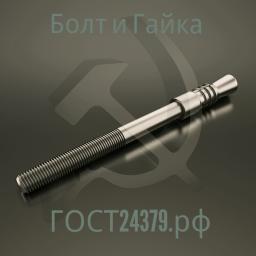 Фундаментный болт с коническим концом тип 6.1 м48х400 сталь 3сп2 ГОСТ 24379.1-2012