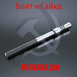 Фундаментный болт с коническим концом тип 6.3 м16х400 сталь 3сп2 ГОСТ 24379.1-2012
