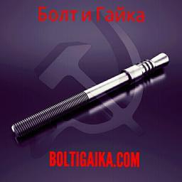 Фундаментный болт с коническим концом тип 6.3 м16х500 сталь 3сп2 ГОСТ 24379.1-2012